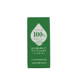 美容液 アロエ 水 おしろい 化粧水 アロエ 米ぬかエキス はと麦エキス クレンジング不要 しっとり肌|fukumimi-shoten|02