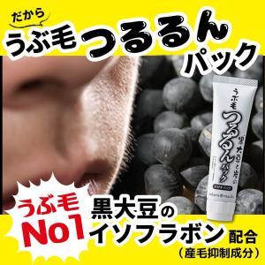 うぶ毛 つるるん パック イソフラボン配合 プラセンタエキス フェノキシエタノール|fukumimi-shoten|05