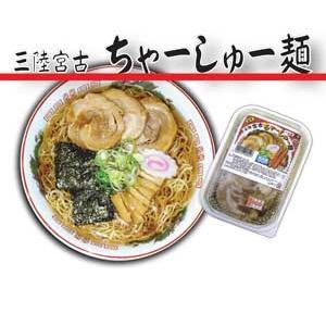 三陸宮古ちゃーしゅー麺 6パック|fukumimi-shoten