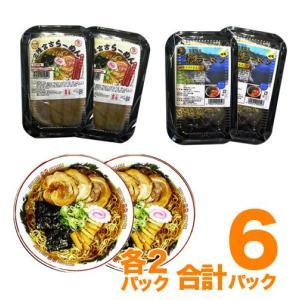 宮古ラーメン、ちゃーしゅー麺、磯ラーメン各2食セット|fukumimi-shoten