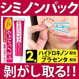シミノンパック 顔しみ消し しみ シミクリームパック しみ取る くすみ取り 角質取る ハイドロキノン しみ対策 シミクリーム 男女兼用 限定2本セット|fukumimi-shoten|08