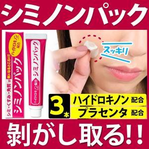 シミ ノン パック クリーム×3 お肌の悩み 消す クリーム 剥がし取り 化粧品 メンズ プラセンタ...