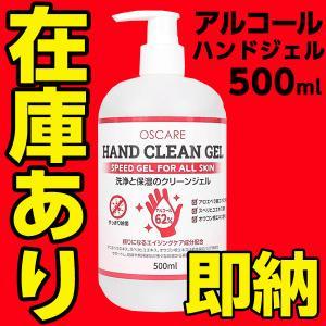 除菌 ジェル アルコール ハンド クリーン ジェル【 即納発送 セール中】HAND CLEAN GE...