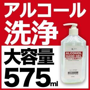 除菌 ジェル  アルコール 保湿タイプ ピエラス ハンド ジェル 575ml  【 即納発送 セール...
