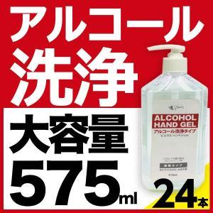 除菌 ジェル ピエラス ハンド ジェル 24本セット【 即納発送 セール中】575ml アルコール ...