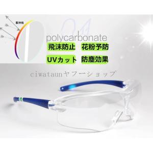 保護メガネ ゴーグル UVカット 紫外線 花粉症 ウイルス メンズ レディース 軽量 透明 保護めが...