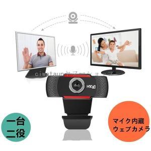 Webカメラ ウェブカメラ PCカメラ ビデオ スピーカー マイク内蔵 USB web コンピュータ...