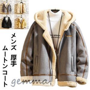 ムートンコート メンズ ジャケット 厚手 裏起毛 ブルゾン 防寒 防風 カジュアル 大きいサイズ 防...