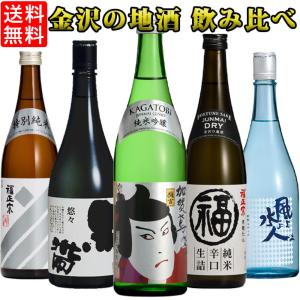 お中元 日本酒 飲み比べセット 720mL5本 送料無料 加賀鳶 黒帯 ギフト 金沢 宅飲み 吟醸酒