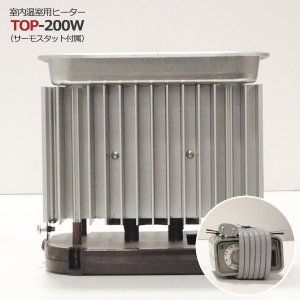園芸用ヒーター サーモスタット付き TOP-200W TOPCREATE(トップクリエイト)