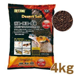 デザートソイル 4kg GEX(ジェックス)
