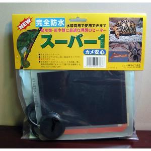 ★完全防水 水陸両用で使用できます。 爬虫類、両生類、小動物に最適な、理想のヒーター※水中でも使用で...