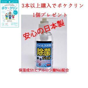 除菌ジェル 日本製 アルコール 洗浄タイプ ハンドジェル 120ml 成分 塩化ベンザルコミウム配合...