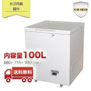 超低温冷凍ストッカー 104Lサイズ 保証期間3年付き シェルパ CC-100-OR fukunavi