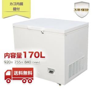 超低温冷凍ストッカー 174Lサイズ 保証期間3年付き シェルパ CC170-OR fukunavi