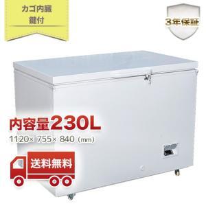 超低温冷凍ストッカー 231Lサイズ 保証期間3年付き シェルパ CC230-OR fukunavi