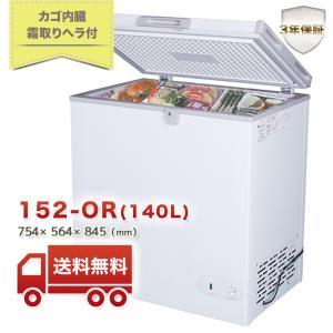 冷凍ストッカー 業務用冷凍庫 新品 送料無料 3年保証付き 内容量140L 754×564×845(mm) NS-152-OR fukunavi