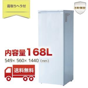 冷凍ストッカー 業務用冷凍庫 新品 送料無料 3年保証付き 内容量168L 549×560×1440(mm) NS-168-FOR fukunavi