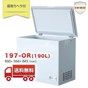 冷凍ストッカー 業務用冷凍庫 新品 送料無料 3年保証付き 内容量190L 950×564×845(mm) NS-197-OR fukunavi