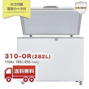 冷凍ストッカー 業務用冷凍庫 新品 送料無料 3年保証付き 内容量282L 1116×644×845(mm) NS-310-OR fukunavi