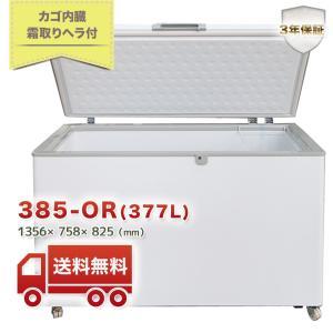 冷凍ストッカー 業務用冷凍庫 新品 送料無料 3年保証付き 内容量377L 1356×758×825(mm) NS-385-OR fukunavi