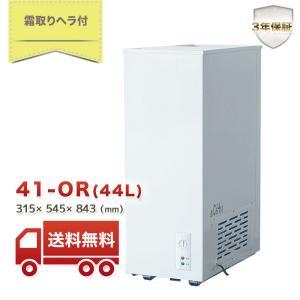 冷凍ストッカー 業務用冷凍庫 新品 送料無料 3年保証付き 内容量44L 315×545×843(mm) 新品 fukunavi