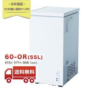 冷凍ストッカー 業務用冷凍庫 内容量65L 保証期間3年付き 475×595×855(mm) NS-60-OR fukunavi