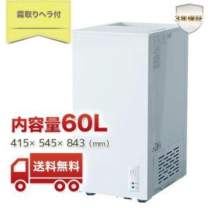 冷凍ストッカー 業務用冷凍庫 新品 送料無料 3年保証付き 内容量60L 415×545×843(mm) NS-60-SOR fukunavi