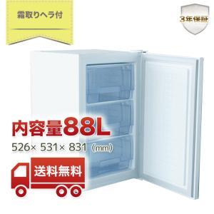 冷凍ストッカー 業務用冷凍庫 新品 送料無料 3年保証付き 内容量88L 526×531×831(mm) NS-88-FOR fukunavi