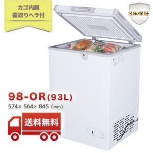 冷凍ストッカー 業務用冷凍庫 新品 送料無料 3年保証付き 内容量93L 574×564×845(mm) NS-98-OR fukunavi