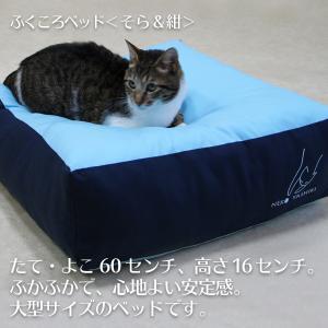 ふくころベッド(そら&紺)|fukunekohonpo