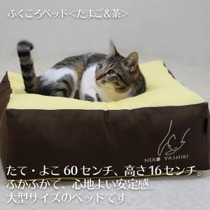 ふくころベッド(たまご&茶)|fukunekohonpo