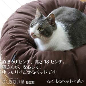 ふくまるベッド 茶 猫さんの大型ベッド|fukunekohonpo