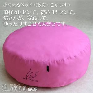 ふくまるベッド 秋桜 猫さんの大型ベッド|fukunekohonpo
