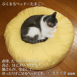 ふくまるベッド たまご 猫さんの大型ベッド|fukunekohonpo