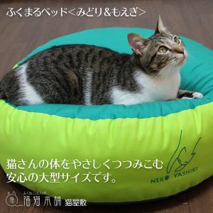 ふくまるベッド(みどり&もえぎ)猫さんの大型ベッド|fukunekohonpo