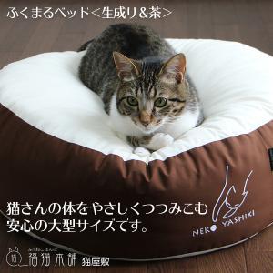 ふくまるベッド(生成り&茶)猫さんの大型ベッド|fukunekohonpo