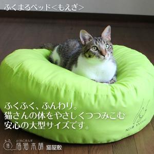 ふくまるベッド もえぎ 猫さんの大型ベッド|fukunekohonpo
