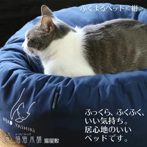 ふくまるベッド 紺 猫さんの大型ベッド|fukunekohonpo