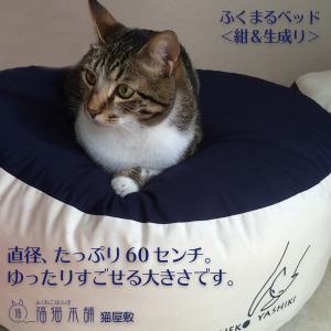 ふくまるベッド(紺&生成り)猫さんの大型ベッド|fukunekohonpo