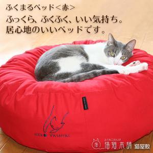 ふくまるベッド 赤 猫さんの大型ベッド|fukunekohonpo