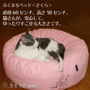 ふくまるベッド さくら 猫さんの大型ベッド|fukunekohonpo
