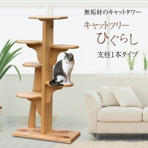 キャットツリーひぐらし 支柱1本タイプ fukunekohonpo