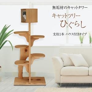 キャットツリーひぐらし 支柱1本 ハウス付きタイプ fukunekohonpo