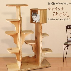 キャットツリーひぐらし 支柱2本 ハウス付きタイプ fukunekohonpo