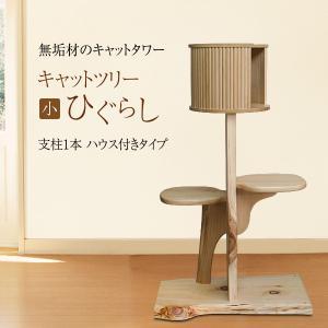 小さいキャットツリーひぐらし 支柱1本 ハウス付きタイプ fukunekohonpo