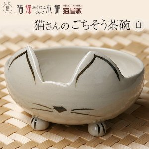 猫さんのごちそう茶碗(白)|fukunekohonpo