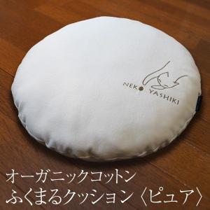 オーガニックコットン ふくまるクッション〈ピュア〉|fukunekohonpo