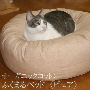 オーガニックコットン ふくまるベッド〈ピュア〉|fukunekohonpo