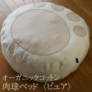 オーガニックコットン 肉球ベッド〈ピュア〉|fukunekohonpo
